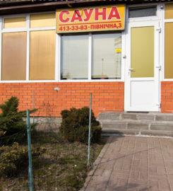 Сауна «на Северной 3» (г. Киев)
